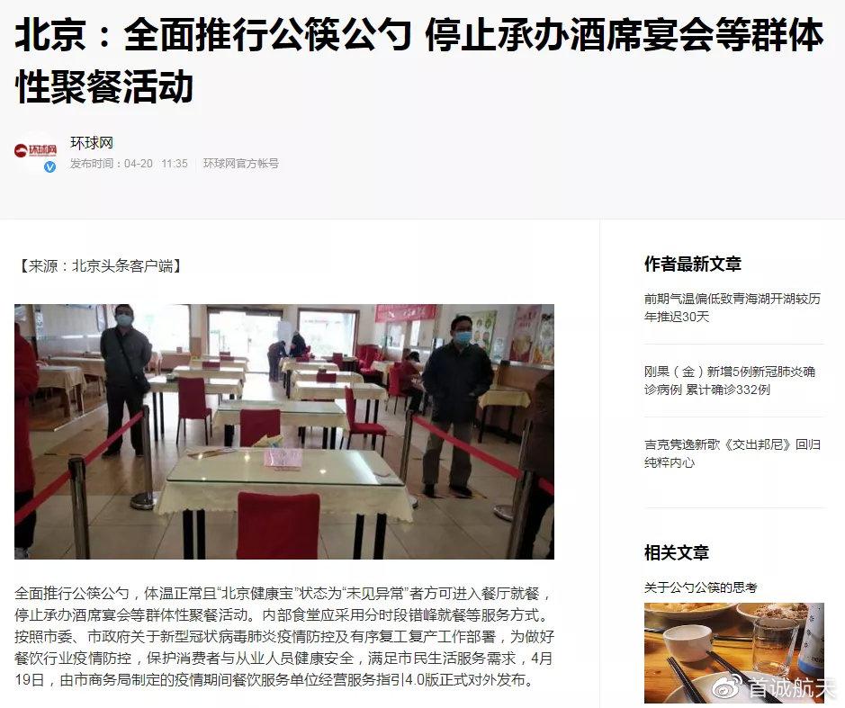 上图为北京于4月20日全面推行公筷公勺