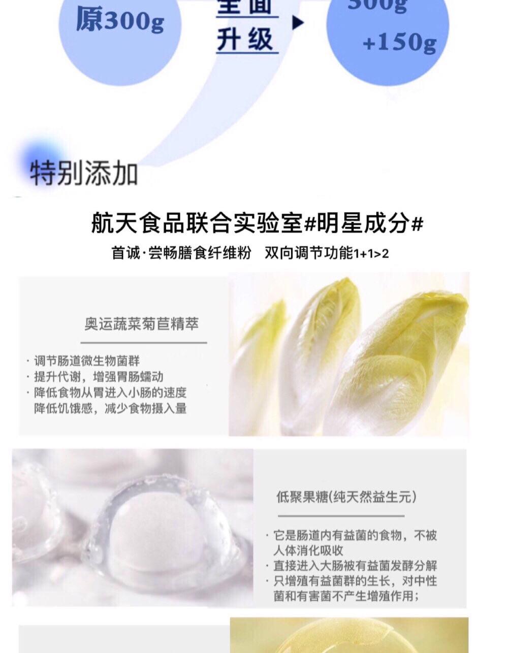 航天级食品 蛹虫草 高端蔬菜 菊苣 果汁饮品